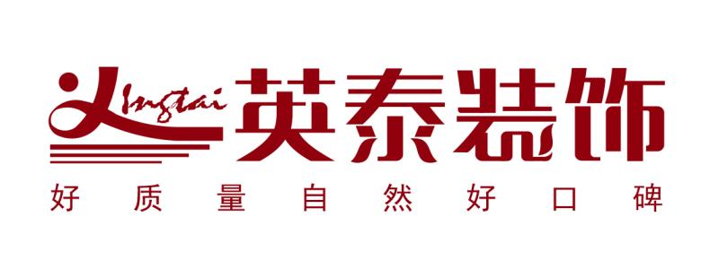 广州英泰装饰设计有限公司